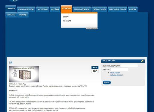 Сайт «Учебник по HTML»